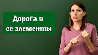 Видеокурс  ПДД 2018: дорога и ее элементы (Лекция 1.2)
