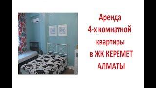 4-х комнатная квартира в жк керемет(, 2015-02-06T17:46:17.000Z)