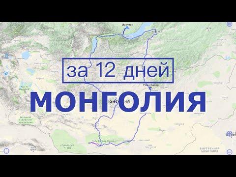 Монголия на машине. Часть 1