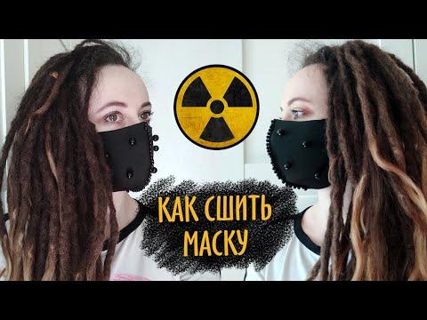 Как сшить маску своими руками?  || DIY МАСКА своими руками за 5 минут по ролику Fancy smth.