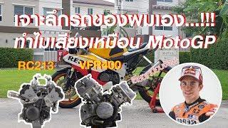 [Review]ทำไม VFR400 เสียงถึงเหมือน RC213V ใน Motogp..!!!