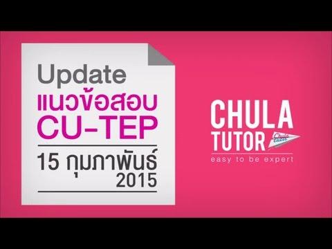 CU-TEP | review ข้อสอบ CU-TEP รอบ กุมภาพันธ์ 2015
