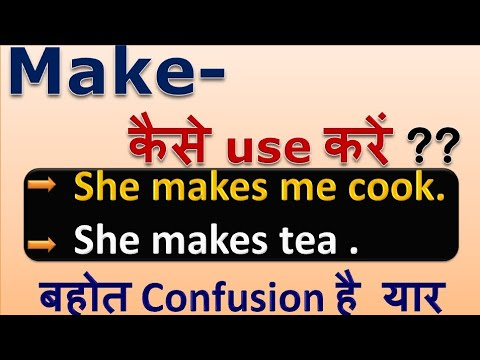 Uses of Make   Make - Causative Verb   How to use Make in a Sentence  English Grammar in Hindi
