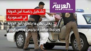 إنشاء جهاز رئاسة أمن الدولة في السعودية