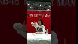 AKB48 #HKT48 #松岡菜摘.