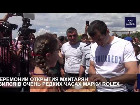 ГЕНРИХ МХИТАРЯН НОСИТ РЕДКИЙ «РОЛЕКС» ЗА 30 000 ДОЛЛАРОВ