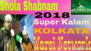 SHOLA SHABNAM KOLKATA JABARDAST NAAT 2018 WARSI NETWORK SUBSCRIBE USE