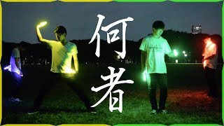 【米津玄師】NANIMONO / 中田ヤスタカをヲタ芸で表現してみた【EveninGlow】 thumbnail