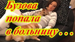 Ольга Бузова попала в больницу!!!!