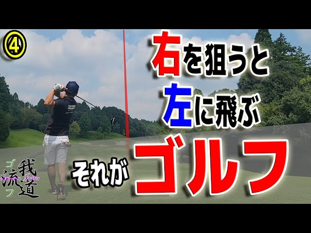 【5000円ラウンド企画第1弾④】ゴルフってうまくならないし、右狙うと左飛ぶし、左狙うとアイアンペラるし。。。【グレンオークス④】