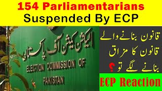 Parliament Members Suspended By ECP | Election Commission of Pakistan(ECP) Act 2017, Breached..!