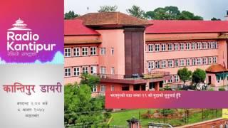 Kantipur Diary 2:00pm - 23 July 2017