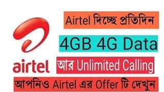Airtel New Offer Daily 4GB 4G Data Unlimited Calling || Technical Bondhu ||
