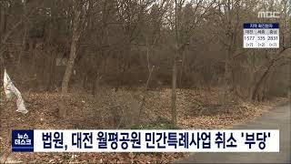 법원, 대전 월평공원 민간특례사업 취소도 '부당'/대전…