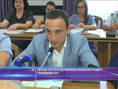Перша зустріч голови обласної ради з керівниками ОТГ