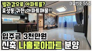 [인천신축아파트] 최초…