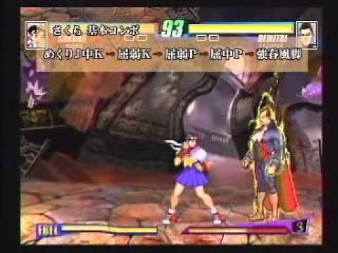 CFE (04) - SFAlpha Tutorial (Sakura, Guy, Rose, Ka...