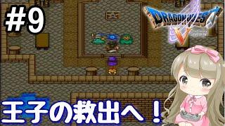 #9【動画版】SFC版 ドラゴンクエストⅤで癒される!王子の救出へ!【ドラクエ5】