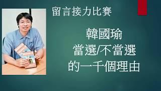 韓國瑜十大語錄│七大網路行銷策略│陳其邁與他誰該當選的一千個理由