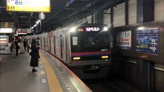 京成3000形3051編成(元3050形のトップナンバー)が到着するシーン