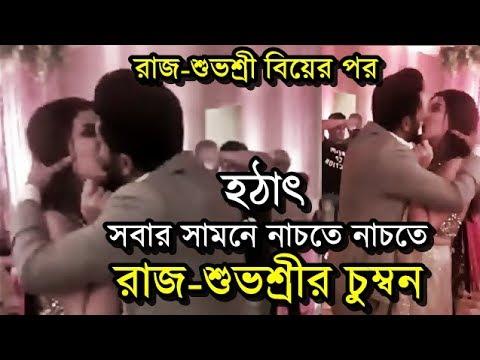 হঠাৎ সবার সামনে, রাজ শুভশ্রীকে 'চুম্বন' করে চমকে দিলেন   Raj Chakraborty & Subhashree Ganguly Kiss
