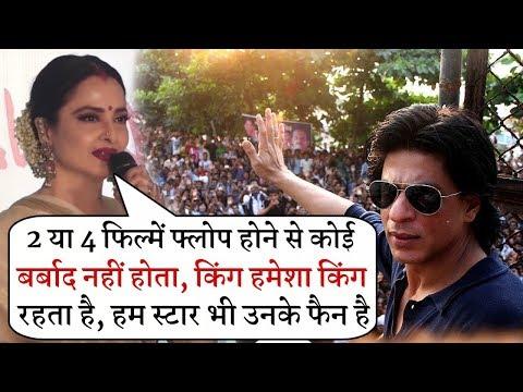 Rekha Praises Shahrukh Khan Success Journey | He Is Real King Of Bollywood