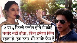 Rekha Praises Shahrukh Khan Success Journey  He is real King of Bollywood