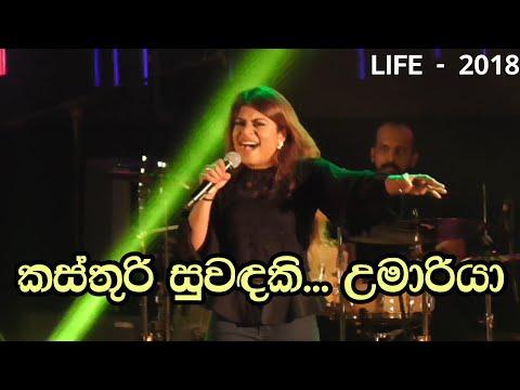 kasthuri-suwanda---umariya-sinhawansa-|-life-2018-sri-lanka-musical-show