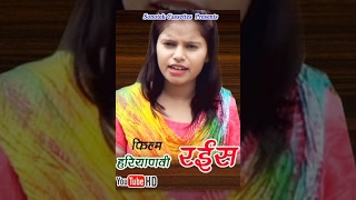 Haryanvi Raees  हरयाणवी रईस  Haryanvi New Desi Full Movies