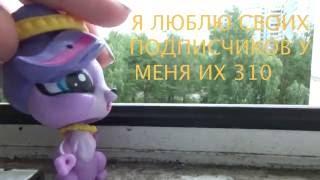 Lps спасибо всем за 310 ПОДПИСЧИКОВ ОРУ В ОКНО))