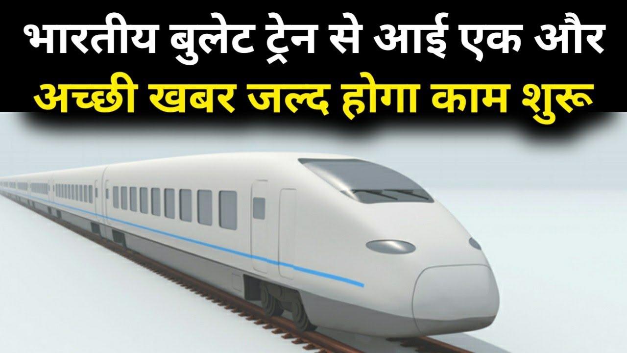BULLET TRAIN INDIA LATEST PROGRESS UPDATE 2021 | BULLET TRAIN IN INDIA | MEGA PROJECTS IN INDIA 2021