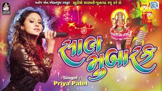 Saal Mubarak Song Priya Patel | New Year 2017 Song | Latest Gujarati DJ Song 2017 | RDC Gujarati