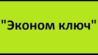 Эконом ключ срочное быстрое вскрытие замков дверей ремонт и замена дверных замков Одесса недорого