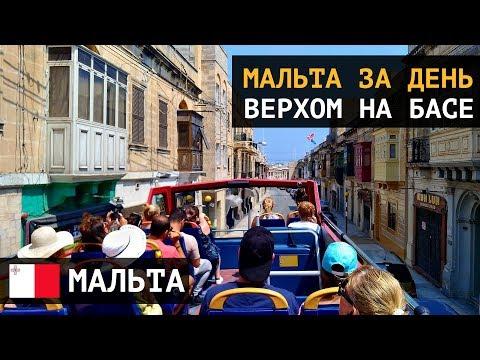 Мальта: что посмотреть и куда сходить? Достопримечательности Мальты за день самостоятельно