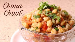 Chana Chaat Recipe In Hindi - चना चाट | Delicious Chaat Recipe | Cook With Chandni