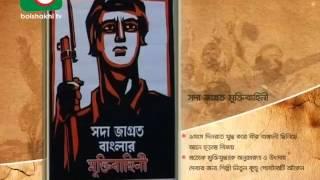 MuktiJuddher Poster মুক্তিযুদ্ধের পোস্টার  Soda jagroto Mukti jodha