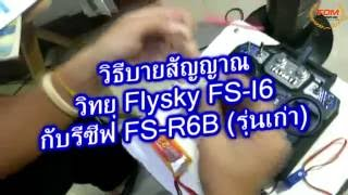 How to bind Reciver FS-R6B to Radio Flysky FS-I6