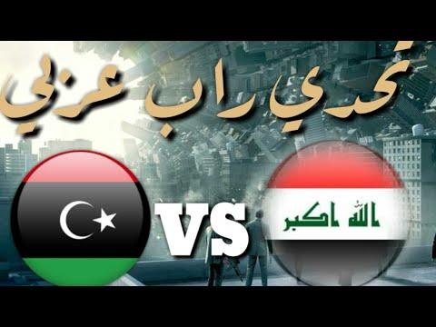 تحدي دسات راب ليبيا vs راب العراق || تحدي راب عربي
