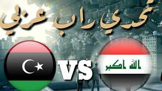 تحدي راب عربي || تحدي دسات راب ليبيا vs راب العراق
