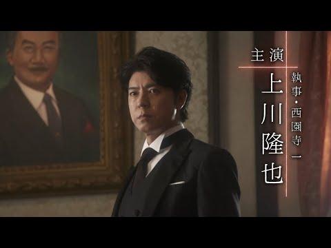 上川隆也 西園寺の名推理2 CM スチル画像。CM動画を再生できます。
