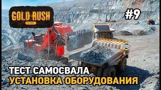 Gold Rush The Game тонар   #9 Тест самосвала,установка оборудования