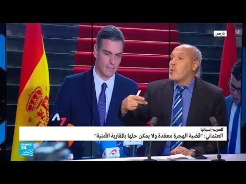 المغرب وإسبانيا يؤكدان أهمية التعاون من أجل التصدي للهجرة السرية  - نشر قبل 3 ساعة