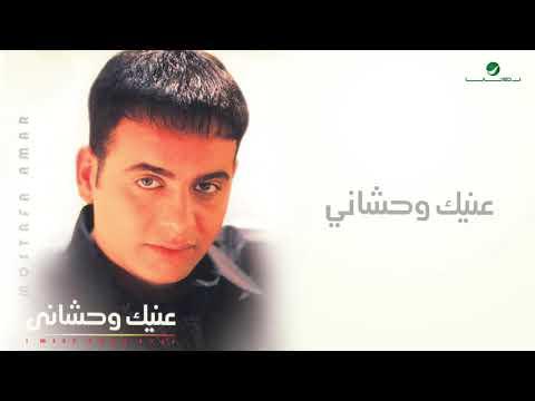 Moustafa Amar ... Talaly Ya Wala | مصطفى قمر ... تعالالي يا ولا