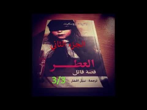 ef2929a9b رواية العطر | الجزء الثاني 3/3 - YouTube