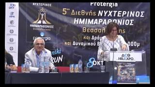 5ος Διεθνής Νυχτερινός Ημιμαραθώνιος Θεσσαλονίκης-Συνέντευξη Τύπου stellasview blog
