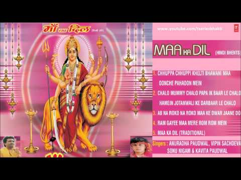 Maa Ka Dil By Sonu Nigam I Maa Ka Dil Full Audio Song Juke Box