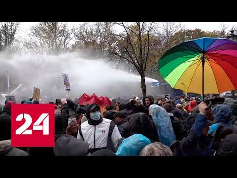 В Берлине жители вышли на демонстрацию против ограничений из-за COVID-19 - Россия 24
