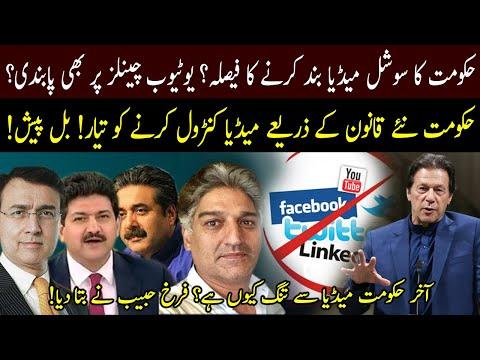 PTI govt to restrict Media   Media Development Bill 2021  01 June 2021   92NewsHD thumbnail