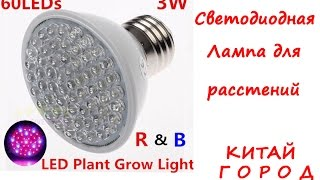 Светодиодная лампа для растений.Обзор.(Светодиодная лампа для растений.Для укрепления растений и лучшего роста растений.Обзор товара с алиэкспре..., 2015-12-26T15:16:13.000Z)