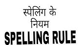 correct spellings kaise seekhe by Puneet Biseria - YouTube